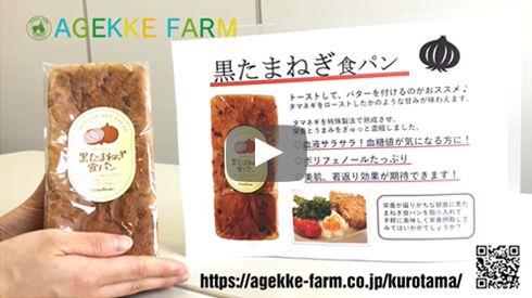 熟成黒たま食パン
